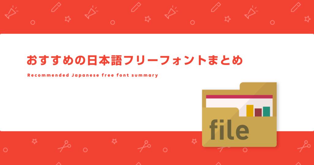 おすすめの日本語有料フォントまとめ
