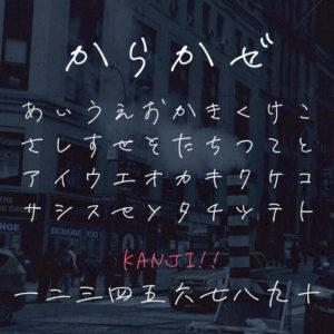 日本語フリーフォントのからかぜ