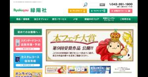 緑陽社公式サイト