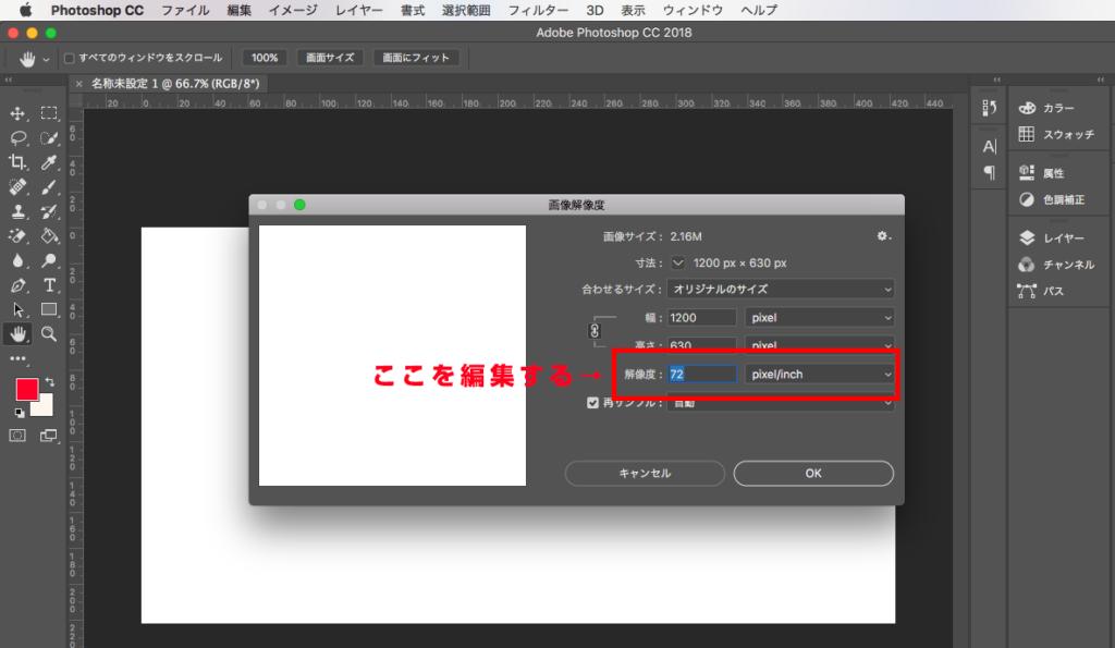 Photoshopで既存データの解像度を変更する方法2