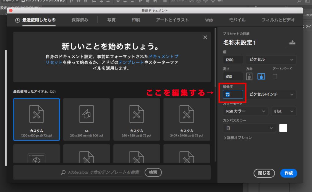 Photoshopでの新規作成時の解像度変更方法