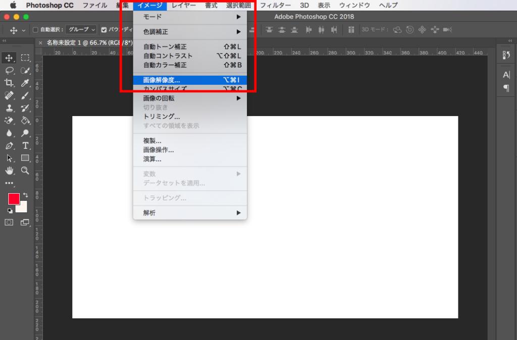 Photoshopで既存データの解像度を変更する方法
