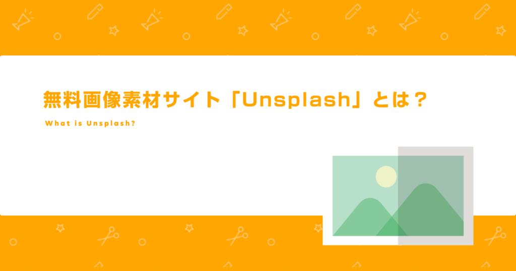 Unsplashについて説明した記事のサムネイル画像