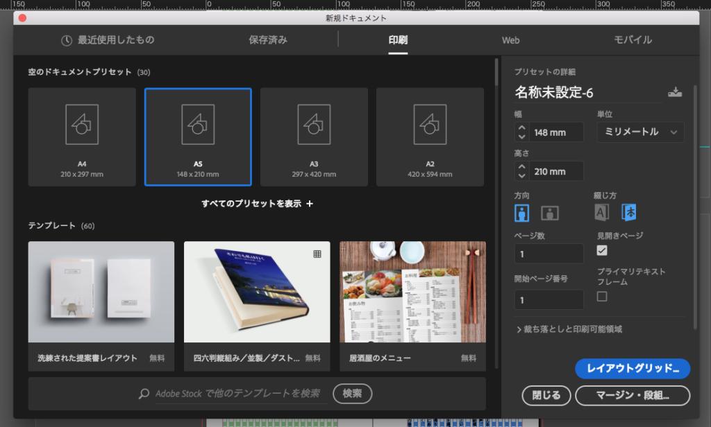 InDesignでのA5サイズの選び方