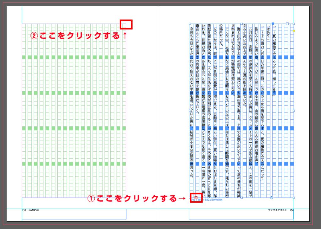 インデザインの流し込みを説明した画像