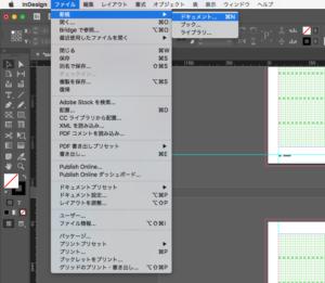 InDesignでファイルを新規作成する画面