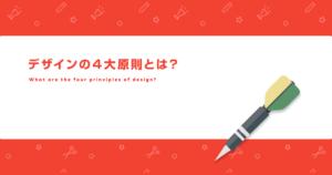 デザインの4大原則記事のサムネイル画像