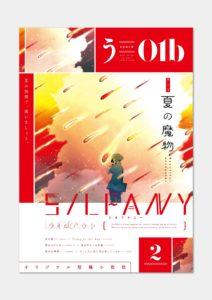 SILFANY第二号のポスター画像