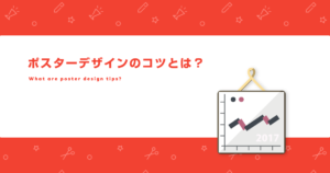 同人イベントでのポスターデザインのコツについて説明した記事のサムネイル画像