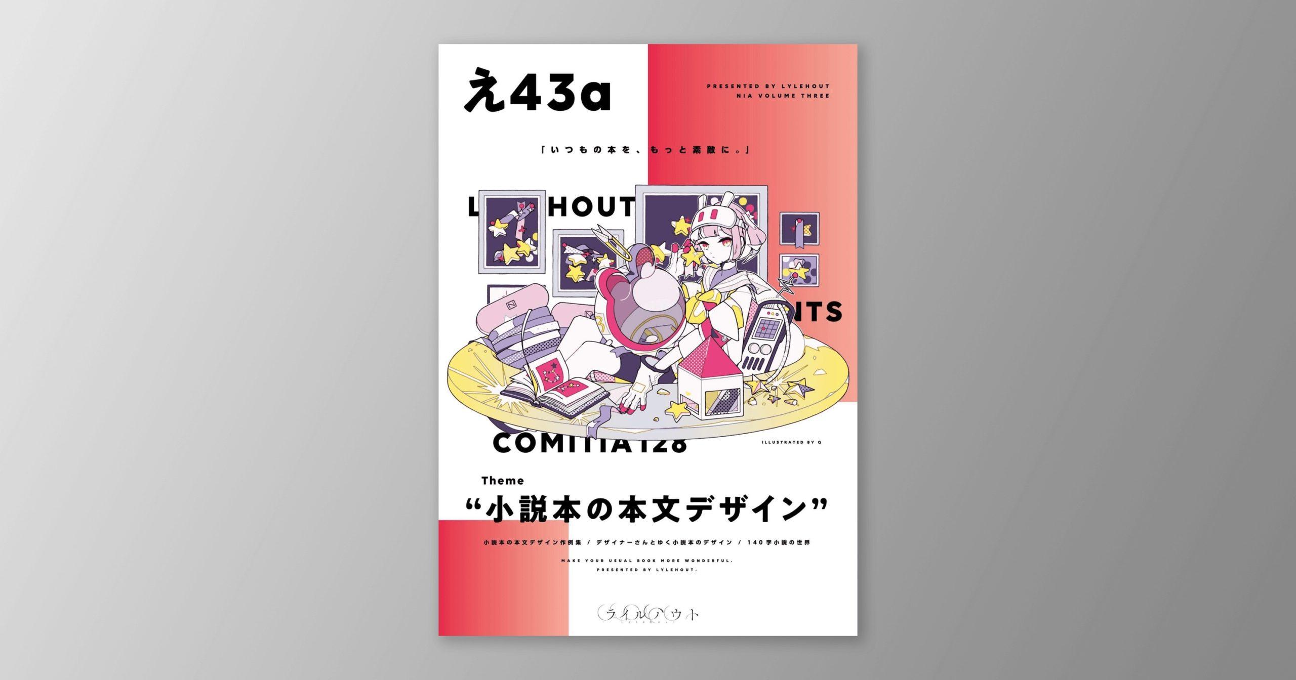 nia vol.3のポスター画像