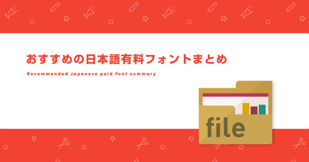 おすすめの日本語有料フォント記事のサムネイル画像