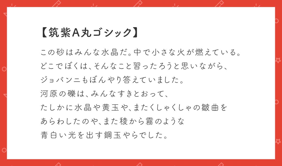 筑紫A丸ゴシックの組みイメージ