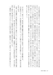 IPAeX明朝の小説本文組みイメージ画像
