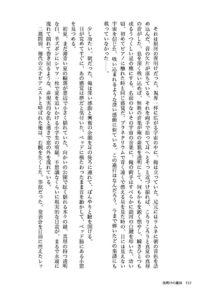 ヒラギノ明朝の小説本文組みイメージ画像