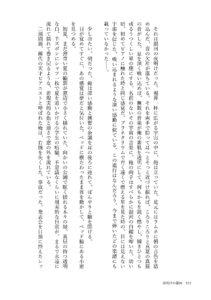 遊明朝の小説本文組みイメージ画像