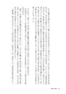 筑紫明朝の小説本文組みイメージ画像
